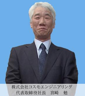 株式会社コスモエンジニアリング代表取締役社長 宮崎 勉