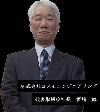 株式会社コスモエンジニアリング 代表取締役社長 宮崎 勉